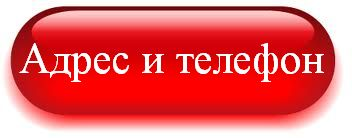 Адрес автосервиса